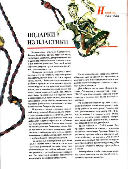E`ntsiklopediya---Podarki-Tehniki-Priemyi-Izdeliya--.page218 (532x700, 336Kb)