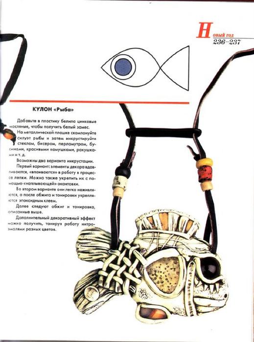 E`ntsiklopediya---Podarki-Tehniki-Priemyi-Izdeliya--.page220 (519x700, 239Kb)