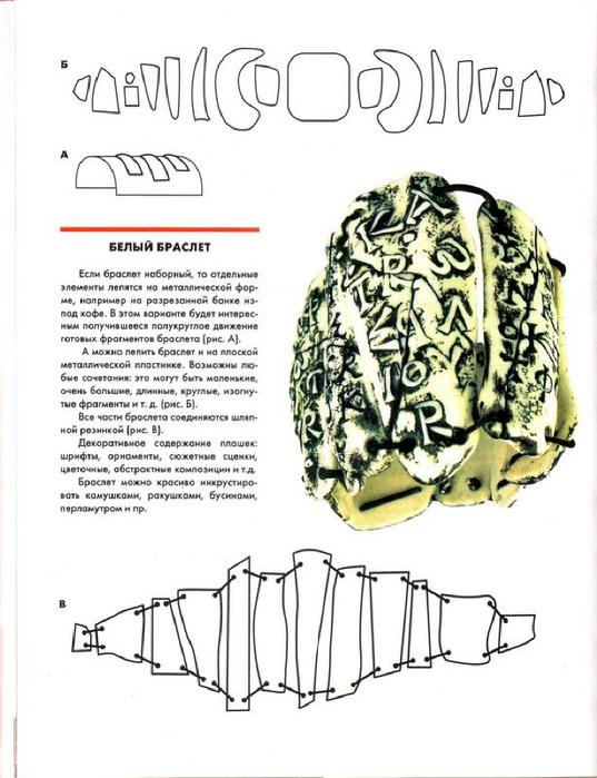 E`ntsiklopediya---Podarki-Tehniki-Priemyi-Izdeliya--.page221 (537x700, 265Kb)
