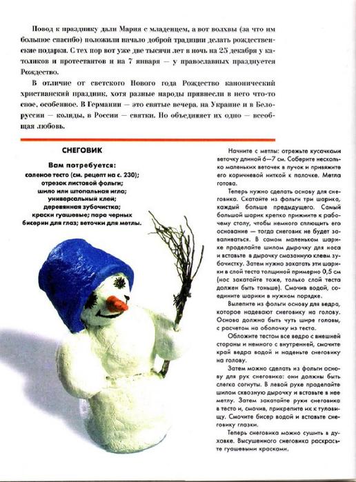 E`ntsiklopediya---Podarki-Tehniki-Priemyi-Izdeliya--.page225 (516x700, 289Kb)