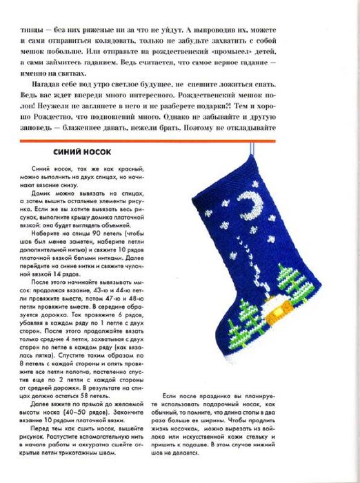 E`ntsiklopediya---Podarki-Tehniki-Priemyi-Izdeliya--.page227 (522x700, 268Kb)