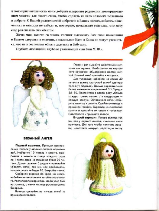 E`ntsiklopediya---Podarki-Tehniki-Priemyi-Izdeliya--.page229 (526x700, 293Kb)