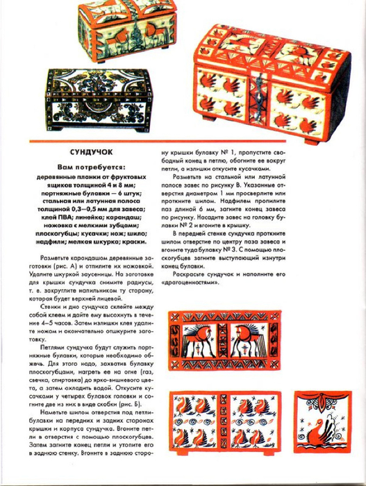 E`ntsiklopediya---Podarki-Tehniki-Priemyi-Izdeliya--.page235 (527x700, 380Kb)