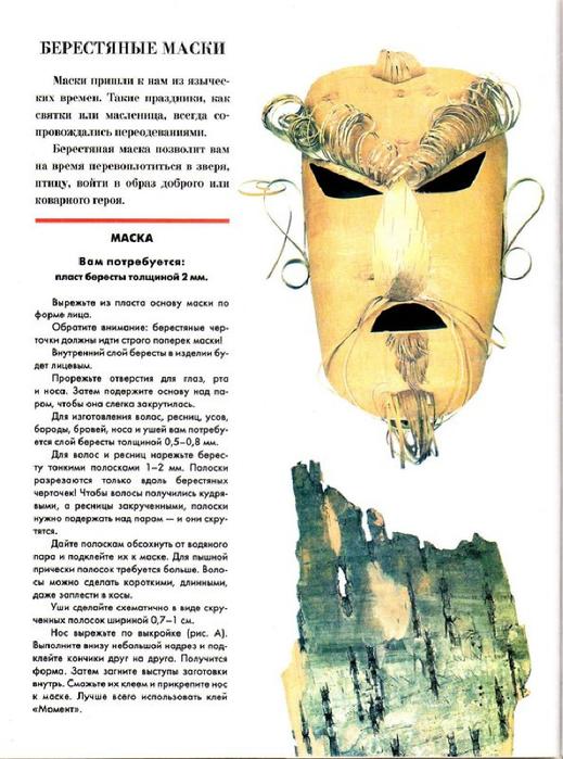 E`ntsiklopediya---Podarki-Tehniki-Priemyi-Izdeliya--.page239 (519x700, 330Kb)