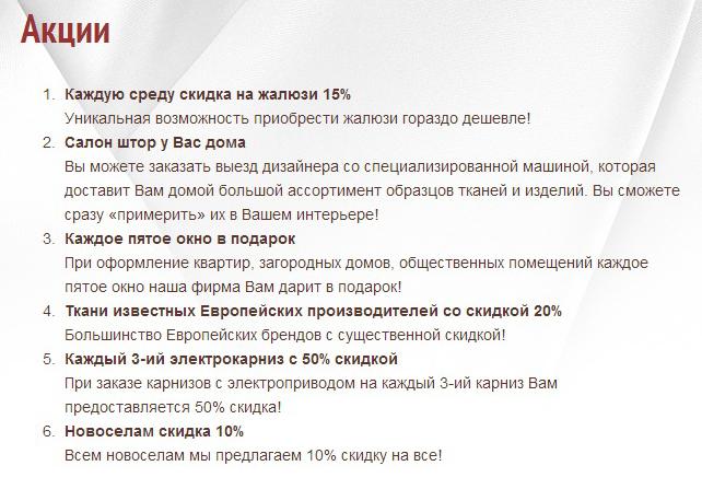Шторы и текстиля на заказ в Санкт-Петербурге салон Коленкор, заказать шторы/4682845_Bezimyannii_2 (642x447, 282Kb)