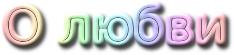 cooltext1393037628 (234x55, 19Kb)