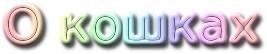 cooltext1393036858 (267x54, 21Kb)