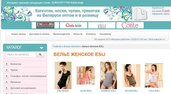 купить нижнее белье мужское женское недорого Conte/4682845__1_ (700x387, 239Kb)