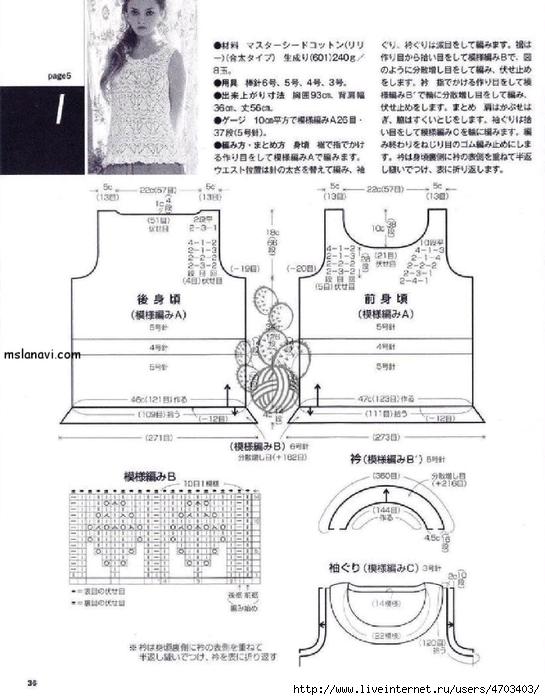 ажурный-топ-спицами-схемы (545x700, 223Kb)