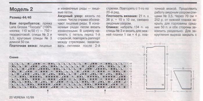 схема 2 а (700x349, 313Kb)