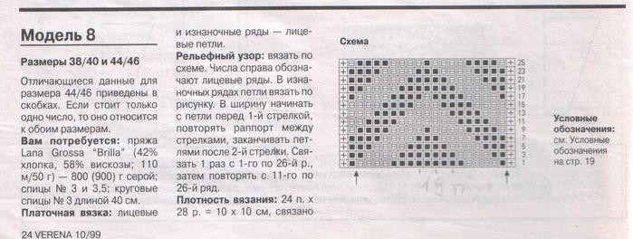 схема 8 а (700x264, 235Kb)