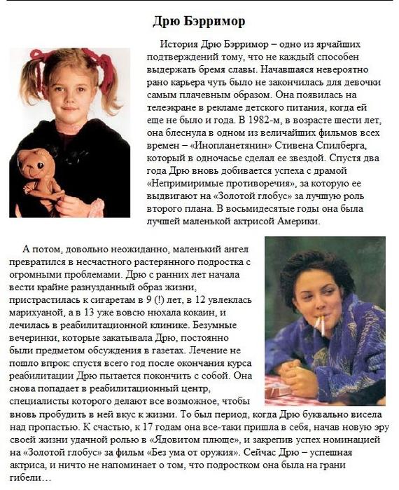 1390504350_deti_zvezdi_04_1 (570x700, 332Kb)