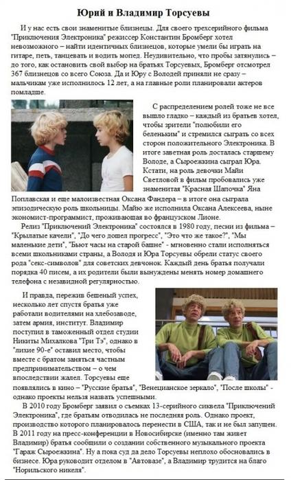 1390504359_deti_zvezdi_10_1 (424x700, 259Kb)