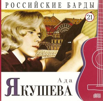 A_Yakusheva_Rus_bards_tom21_2010 (350x346, 38Kb)