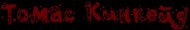 2835299_Tomas_Kinkeid (386x61, 10Kb)