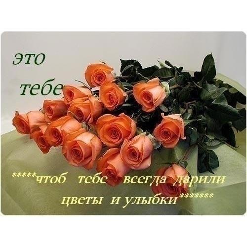 эт о тебе.чтоб тебе всегда дарили цветы и улыбки (500x500, 62Kb)