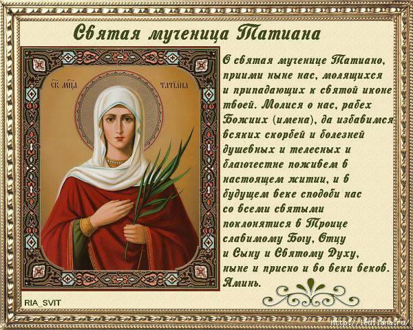 Татьянин день,  День Студентов 109423234_3925311_sv__Tatyana