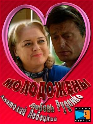 1372013913_molodozheny (300x400, 23Kb)