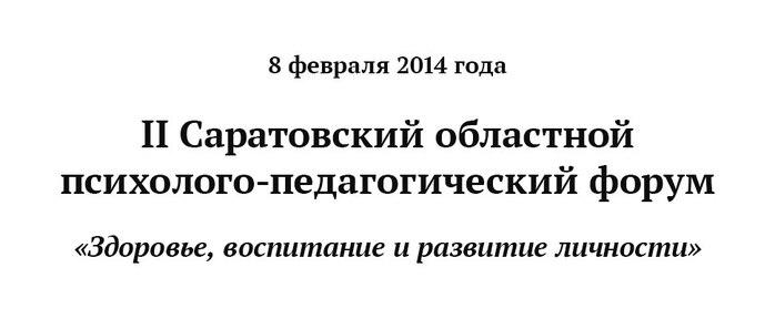 II Саратовский областной психолого-педагогический форум 'Здоровье, воспитание и развитие личности'