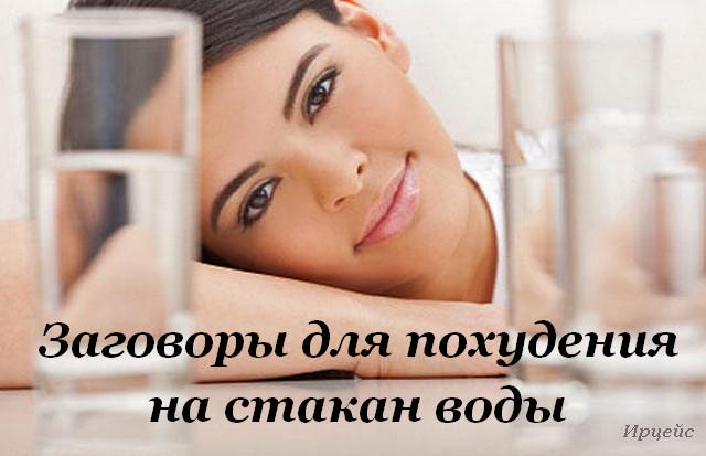 3720816_zagovor_na_pohydenie (640x413, 69Kb)