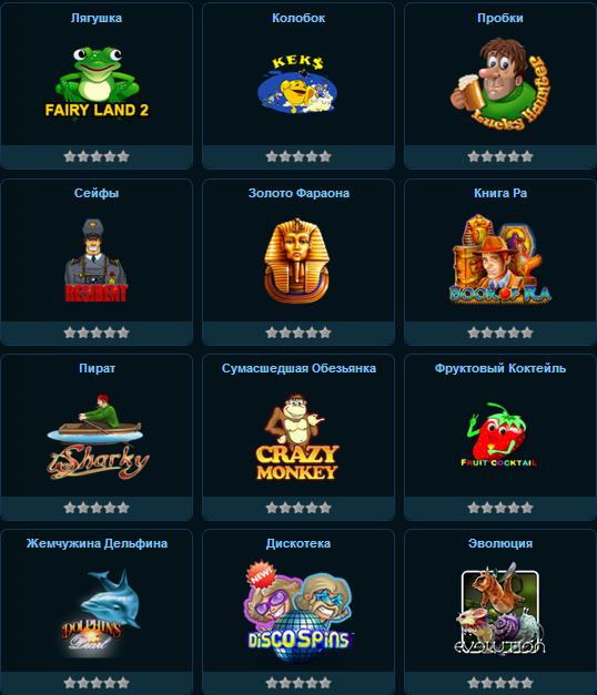 бесплатные игровые автоматы вулкан (538x627, 172Kb)