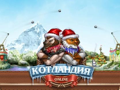 Котландия - браузерная онлайн игра.