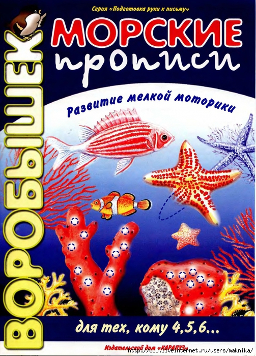 4663906_Morskie_propisi_razvitie_melkoi_motoriki_Rodina_n_m_1 (503x700, 372Kb)