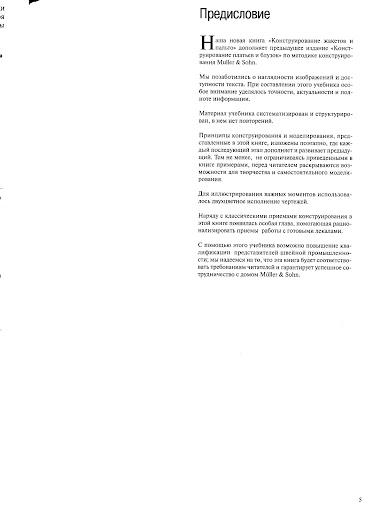 img005 (373x512, 49Kb)