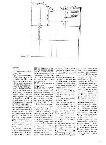 img015 (373x512, 112Kb)
