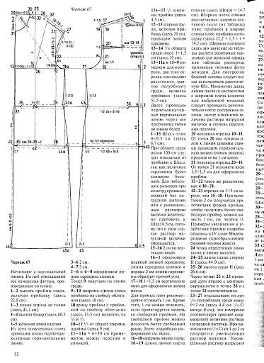 img052 (373x512, 160Kb)