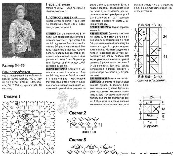 Вязание для женщин крючком размер 52 со