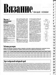 Превью 16 (518x700, 262Kb)