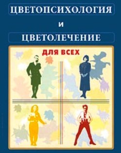 4387736_G__E__Breslav__Tsvetopsihologiya_i_tsvetolechenie_dlya_vseh (249x314, 26Kb)