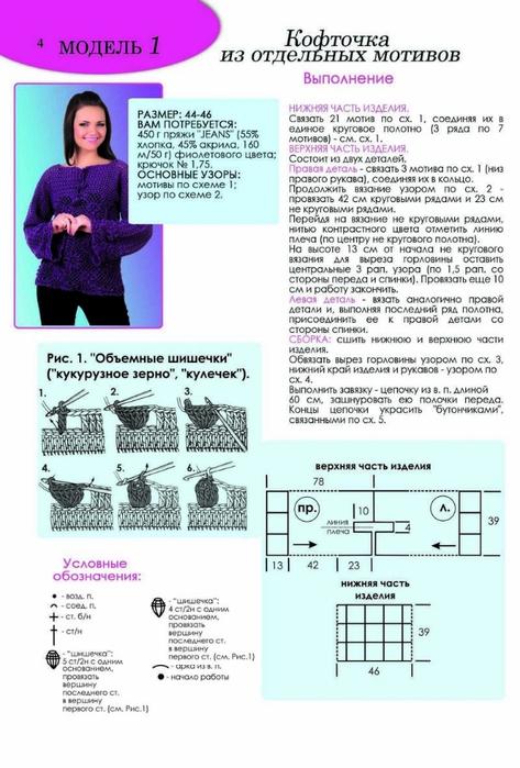 shema-kofty-krjuchkom-1 (473x700, 199Kb)