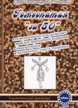 С.А. Никитин. Гомеопатия за 50 (268x370, 25Kb)
