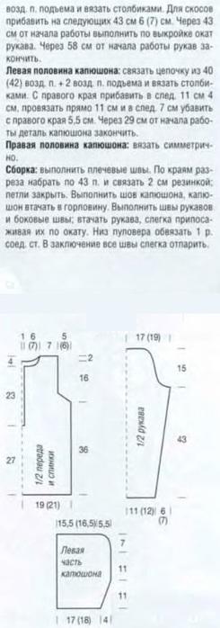 pulov-sport2 (245x700, 53Kb)