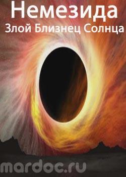 2_nemezida-zloj_bliznec_solnca (250x350, 44Kb)