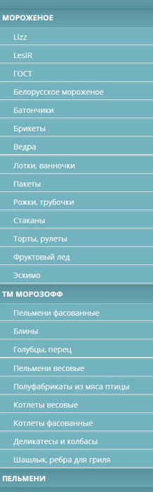 купить замороженные продукты оптом в Белоруссии/1390783219_1 (218x700, 108Kb)
