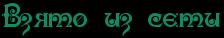 4njpbp6tt9eafwf6rdemtwfzrdeadwfi4gbpbqy (224x38, 5Kb)