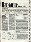 Превью 15 (517x700, 319Kb)