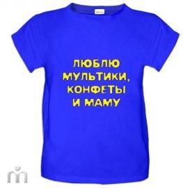 detskaya-klassicheskaya-futbolka-lyublyu-muljtiki-konfety-i-mamu-siniy-maket (263x270, 39Kb)