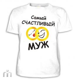 muzhskaya-klassicheskaya-futbolka-samyy-schastlivyy-muzh-2-belyy-maket (263x270, 31Kb)