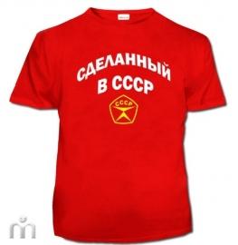 muzhskaya-klassicheskaya-futbolka-sdelannyy-v-sssr-krasnyy-maket (263x270, 37Kb)
