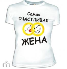 zhenskaya-klassicheskaya-futbolka-samaya-schastlivaya-zhena-2-belyy-maket (263x270, 35Kb)