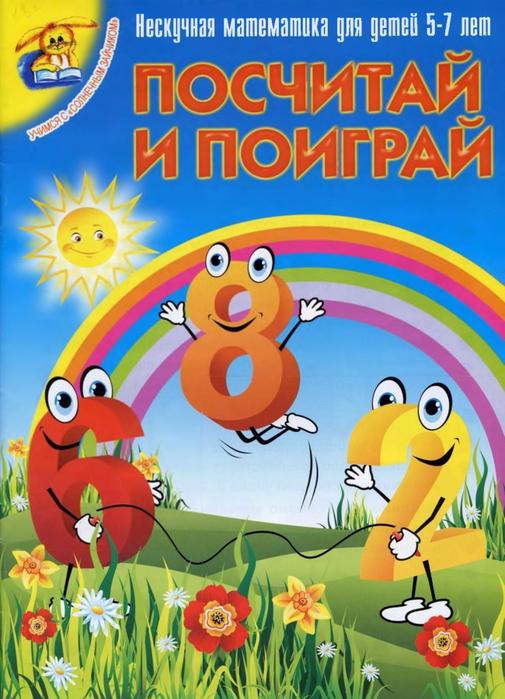 4663906_1340518_22A5E_naumova_o_poschitai_i_poigrai1 (505x700, 294Kb)