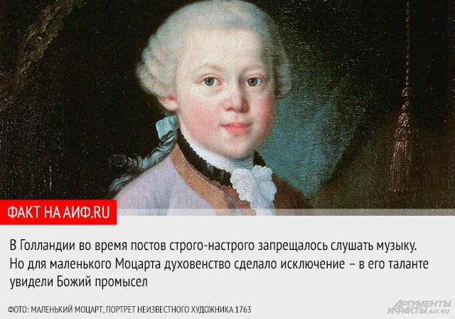 моцарт (640x448, 75Kb)