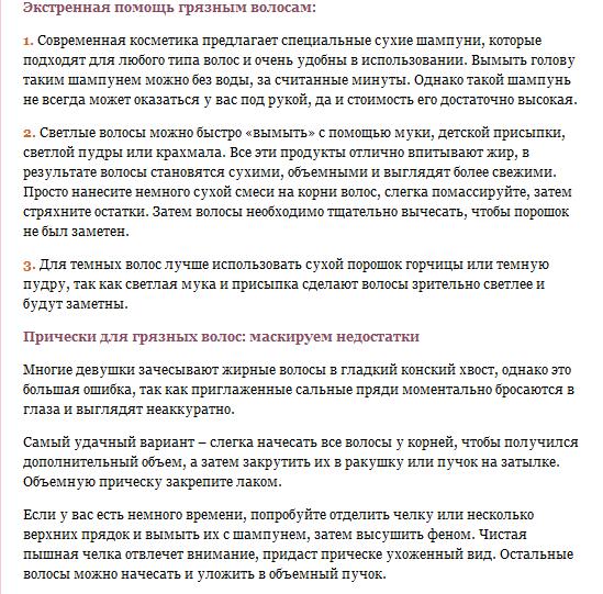 1389706114_dlya_volos_ (549x541, 37Kb)