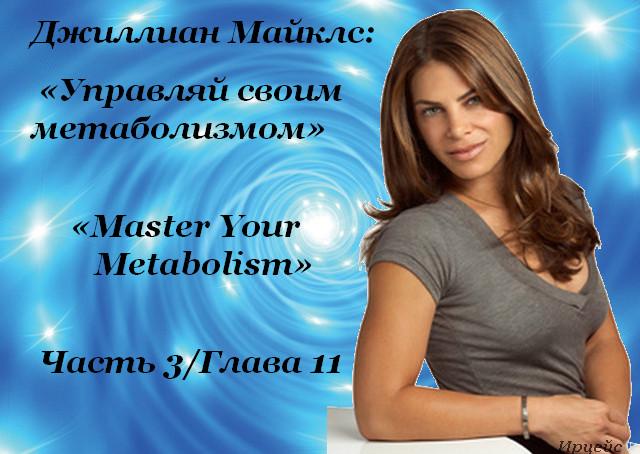 3720816_Jillian_Michaels64 (640x454, 108Kb)