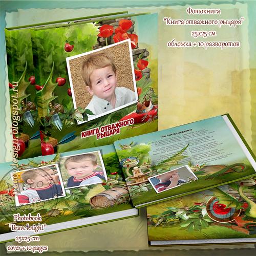 1390912866_maket_fotoknigi_dlya_mal_chikov (500x500, 361Kb)