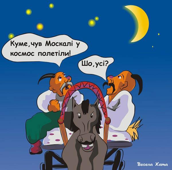 1390925385_moskaluy_v_kosmos_poletiluy (600x592, 43Kb)